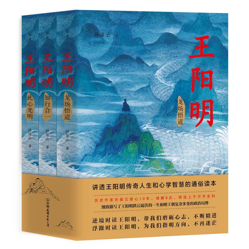 王阳明:全三册pdf-epub-mobi-txt-azw3
