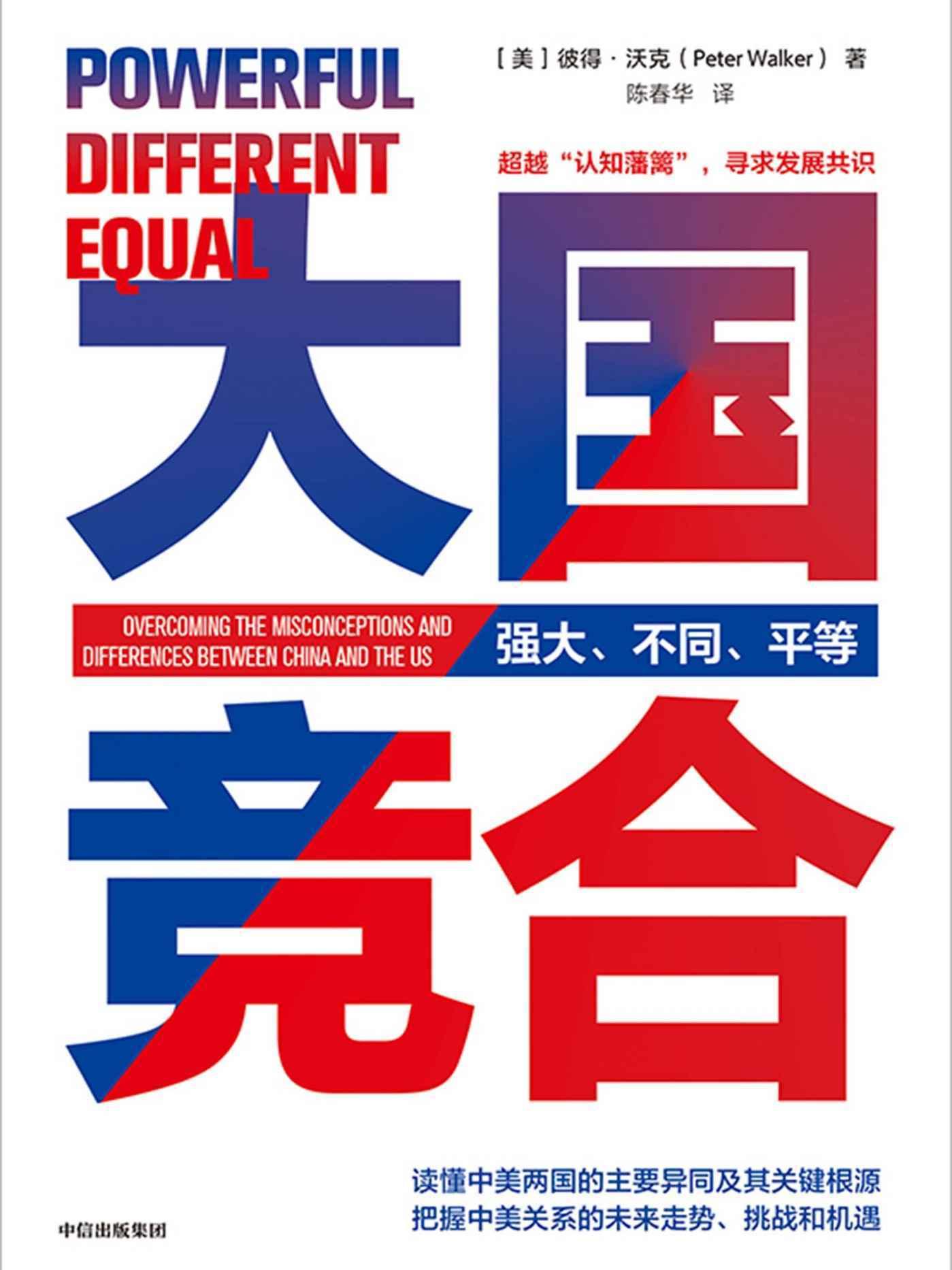 大国竞合 彼得·沃克pdf-epub-mobi-txt-azw3