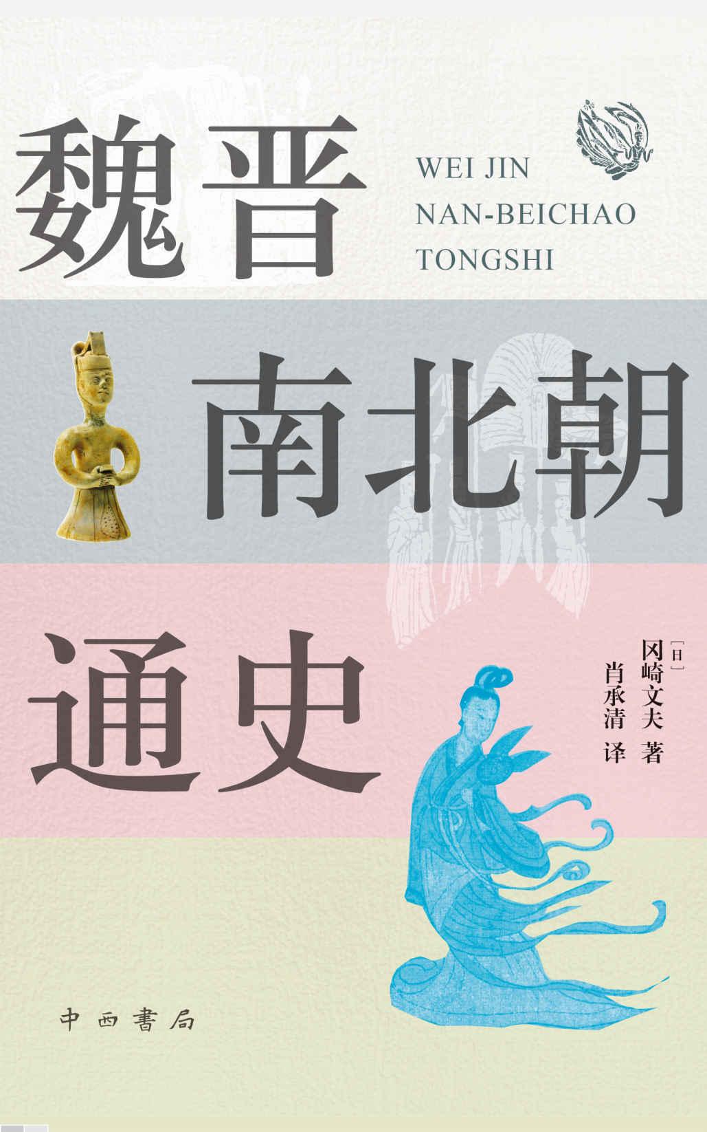 魏晋南北朝通史pdf-epub-mobi-txt-azw3