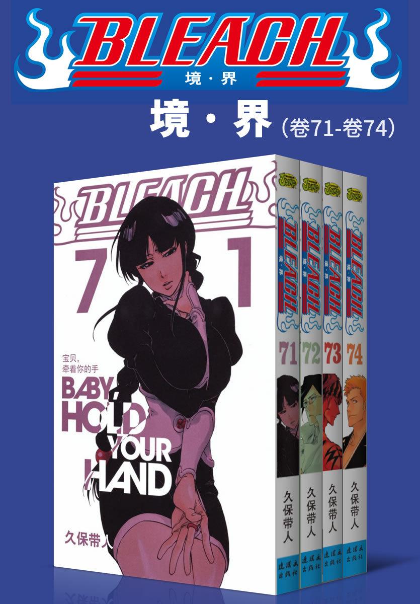 境·界/BLEACH/死神(第8部:卷71~卷74)pdf-epub-mobi-txt-azw3