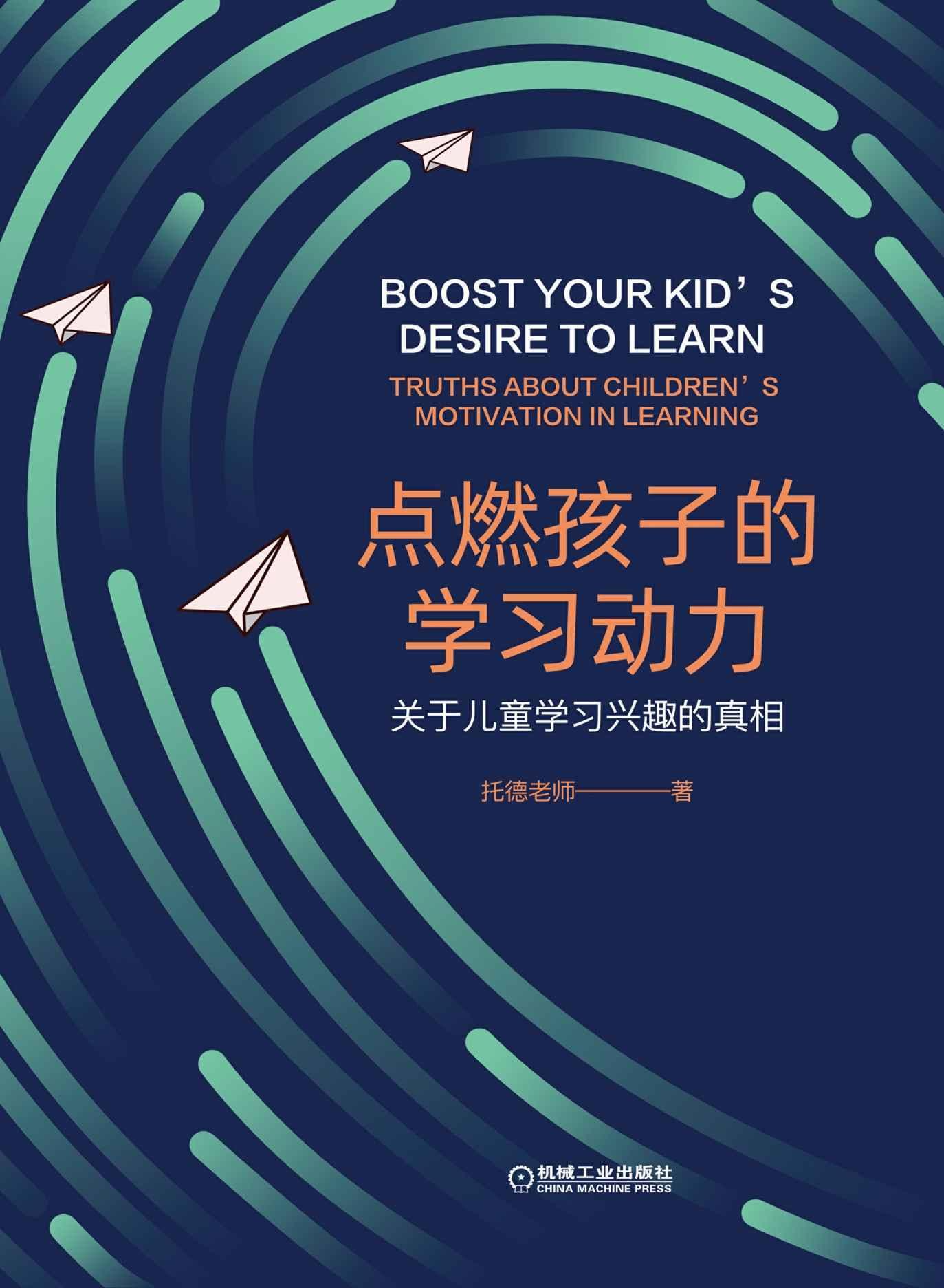 点燃孩子的学习动力pdf-epub-mobi-txt-azw3