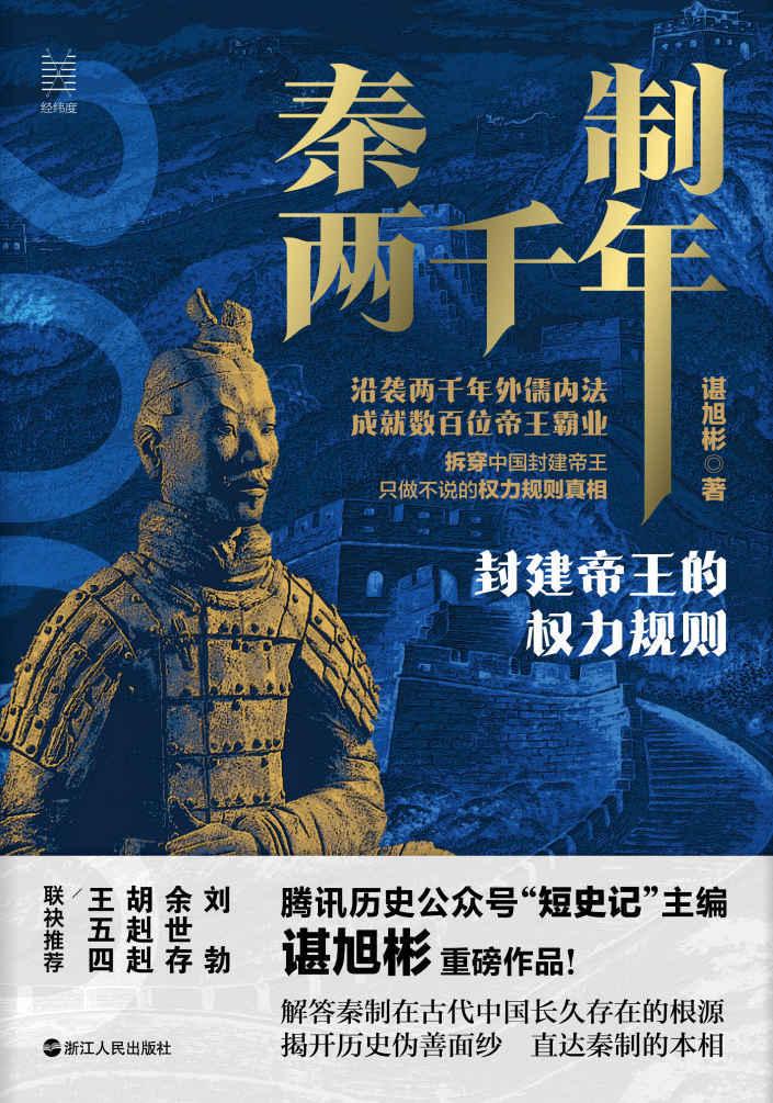 秦制两千年pdf-epub-mobi-txt-azw3