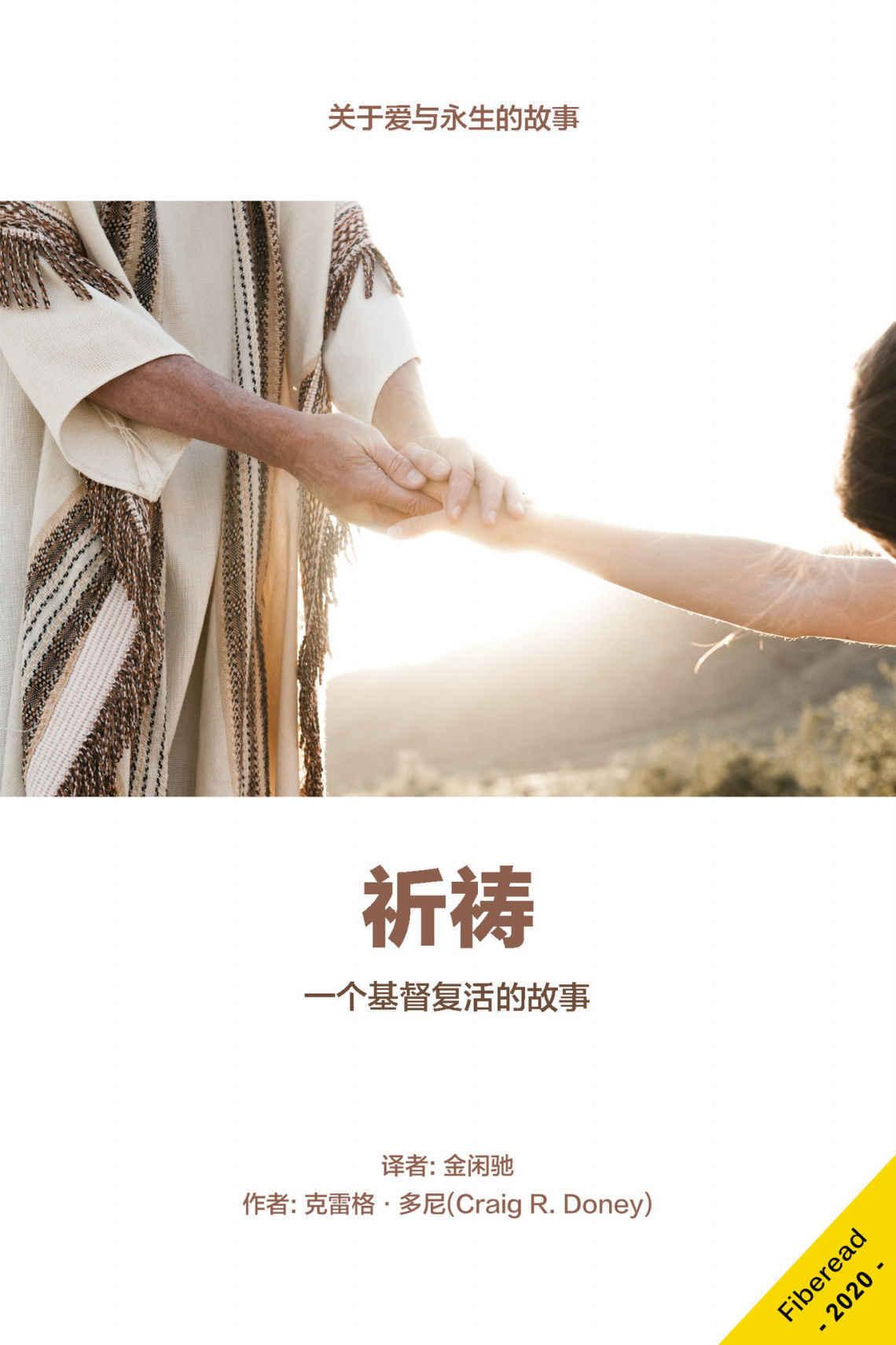 祈祷pdf-epub-mobi-txt-azw3