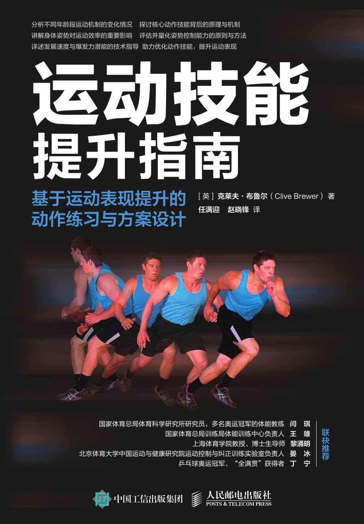运动技能提升指南pdf-epub-mobi-txt-azw3
