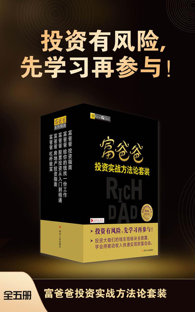 富爸爸投资实战方法论套装(全五册)