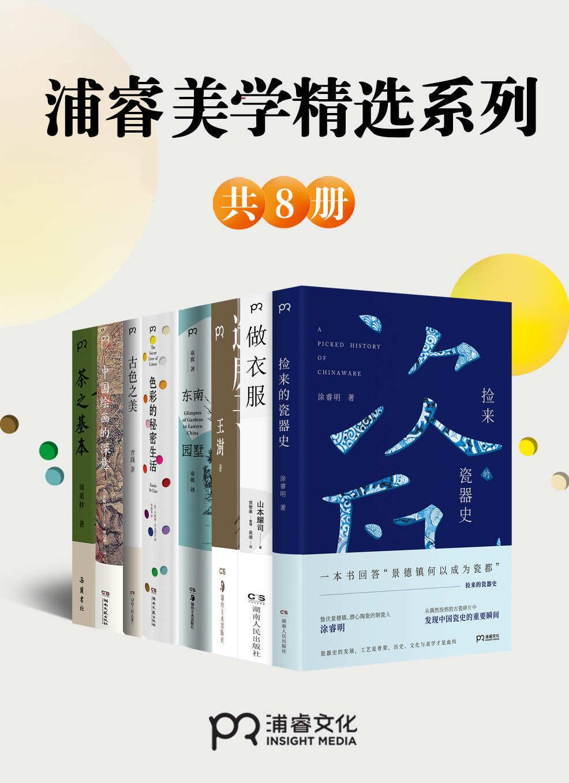 浦睿文化生活美学精选合集(共8册)pdf-epub-mobi-txt-azw3