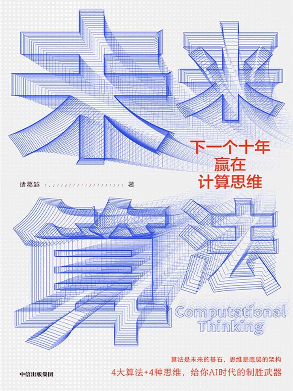 未来算法:下一个十年赢在计算思维pdf-epub-mobi-txt-azw3