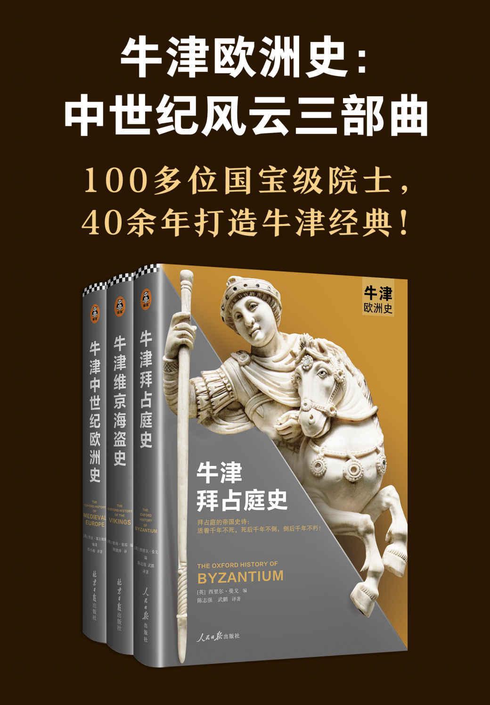 牛津欧洲史:中世纪风云三部曲pdf-epub-mobi-txt-azw3