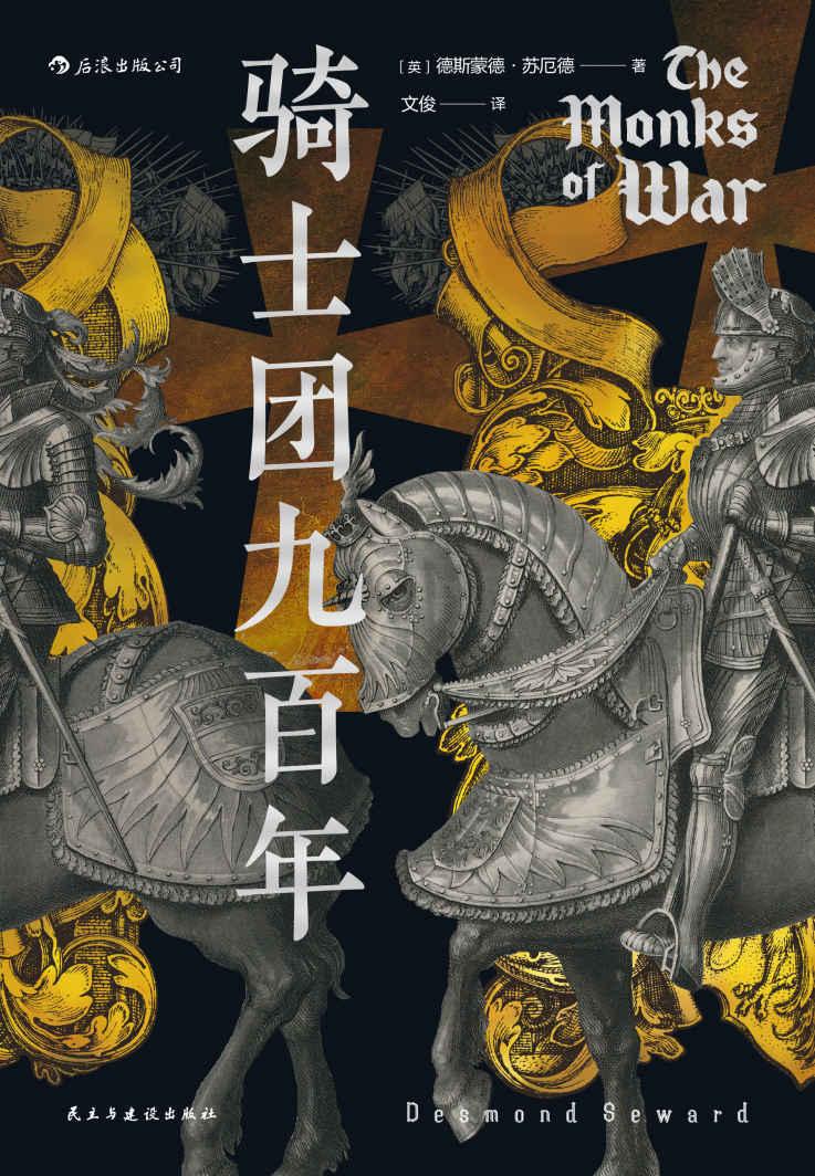骑士团九百年pdf-epub-mobi-txt-azw3