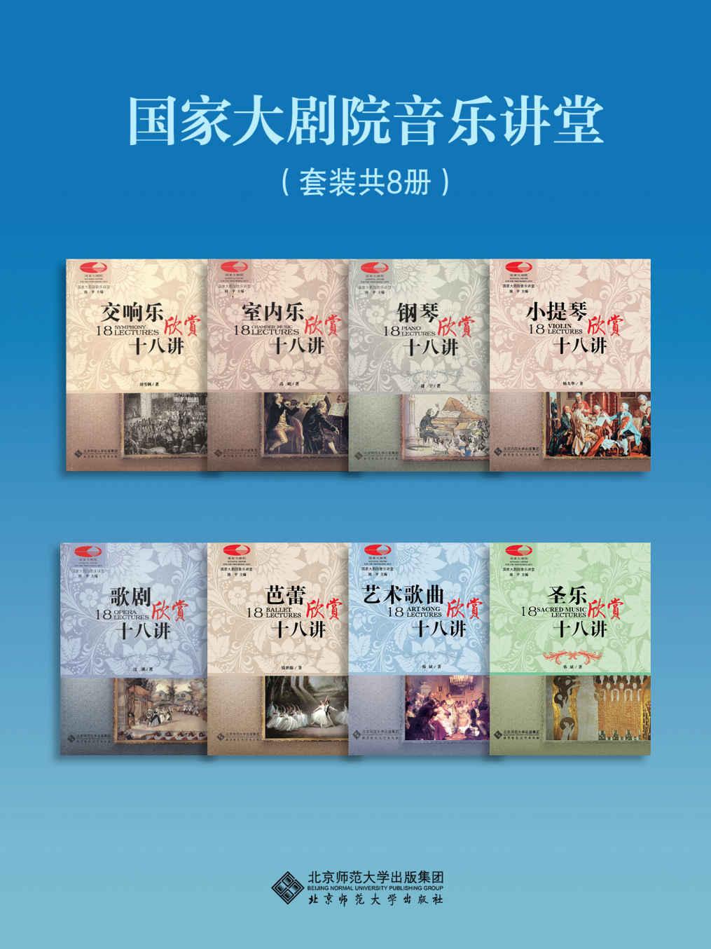 国家大剧院音乐讲堂(套装共8册)pdf-epub-mobi-txt-azw3