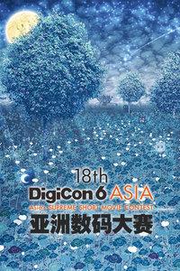 亞洲數碼大賽TV版