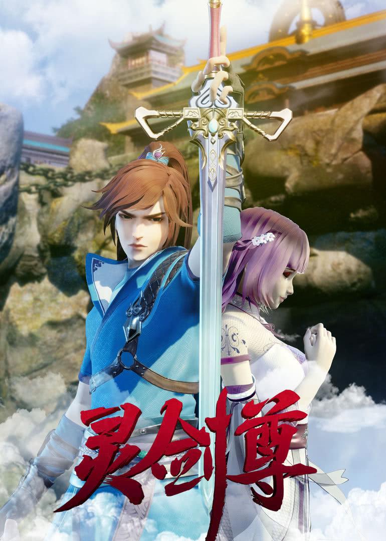 灵剑尊 第1季