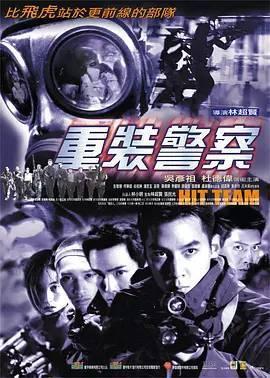 重装警察(粤语)