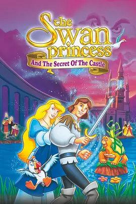 天鹅公主的秘密城堡