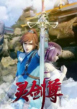 灵剑尊 合集篇