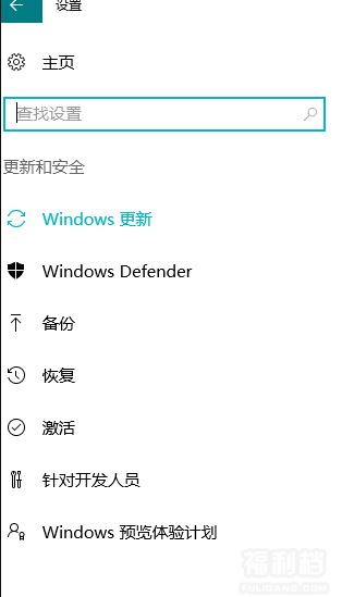 Windows10专业版数字权利激活教程