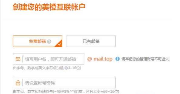 发现  美橙提供免费@mail.top邮箱