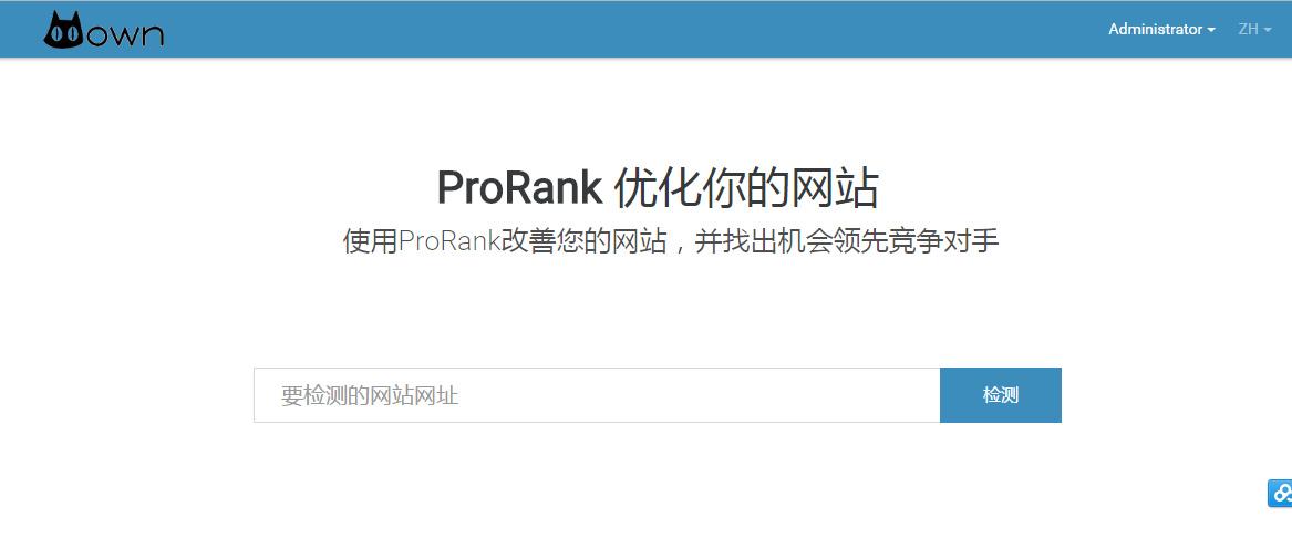使用ProRank网站分析程序建立你自己的网站检测工具