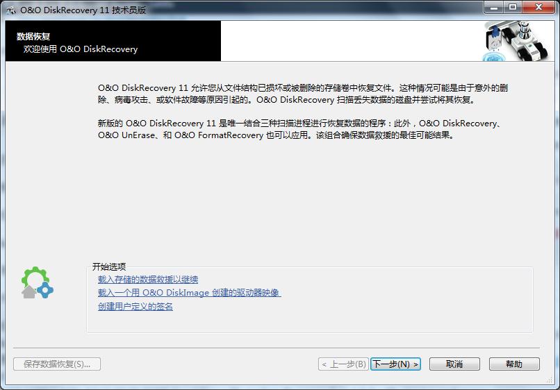 拯救你丢失的大姐姐-专业数据恢复软件O&O DiskRecovery 11绿色汉化版