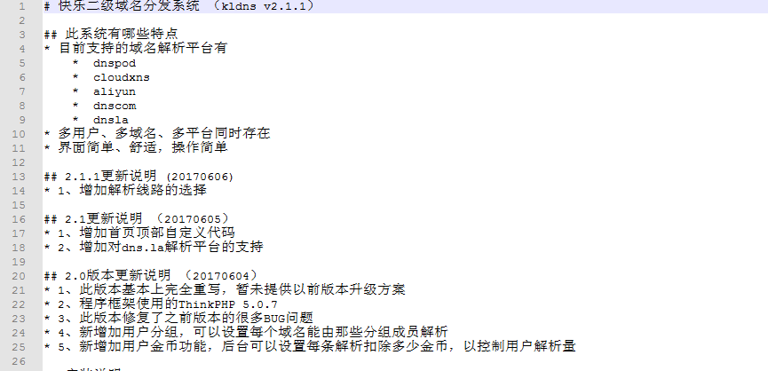 快乐二级域名分发系统v2.1.1