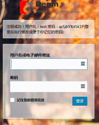 WP代码  使wordpress注册成功后直接显示密码
