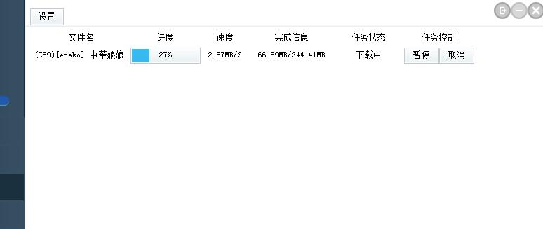 下载工具  度盘下载器 v2.0.5.0 正式版-告别龟速下载