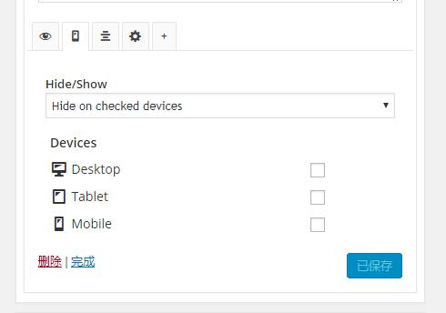 Wp插件  WordPress小工具移动端显示/隐藏控制插件