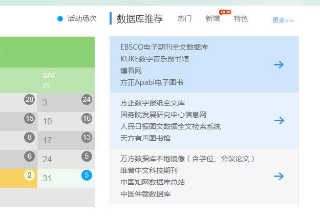 【宅福利】校外童鞋如何使用支付宝下载CNKI知网、万方、维普论文的方法- ACG17.COM