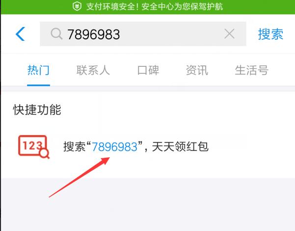"""【领红包】支付宝APP搜索""""7896983""""领大额红包,年底好多20块的哦- ACG17.COM"""