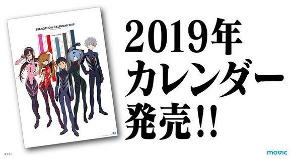 【画集】新世纪福音战士 EVA 2019年官方年历- ACG17.COM