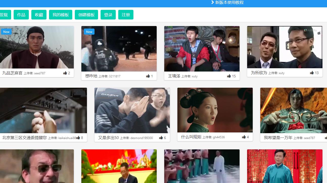 【趣站】在线生成你想要的动图表情--表情锅- ACG17.COM
