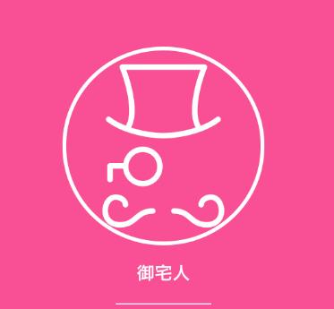 安卓软件 福利 黑科技  otaku.ren|御宅人-又一款漫画APP