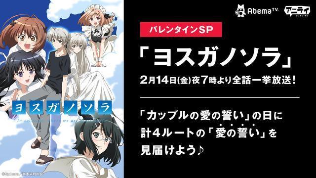 情人节来看《缘之空》吧!日本AbemaTV特别推荐- ACG17.COM
