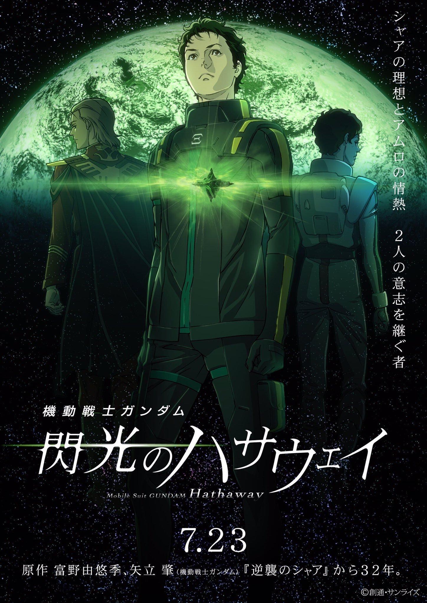 剧场版《机动战士高达:闪光的哈萨维》第2弹特报公开,7月23日上映- ACG17.COM