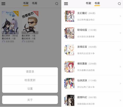 【APP】咕咕漫画-全网漫画阅读神器- ACG17.COM