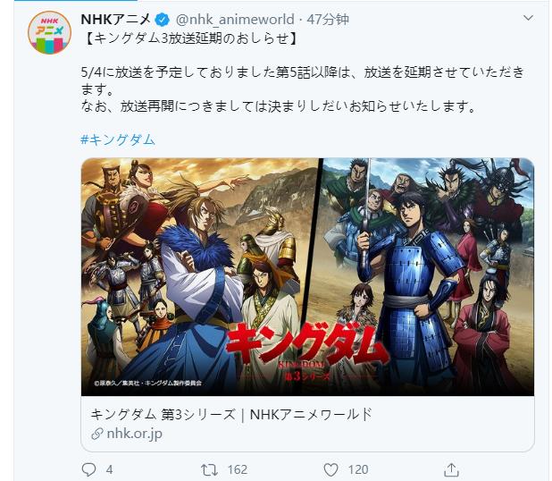 受疫情影响,TV动画《王者天下3》宣布将从第五话开始延期- ACG17.COM