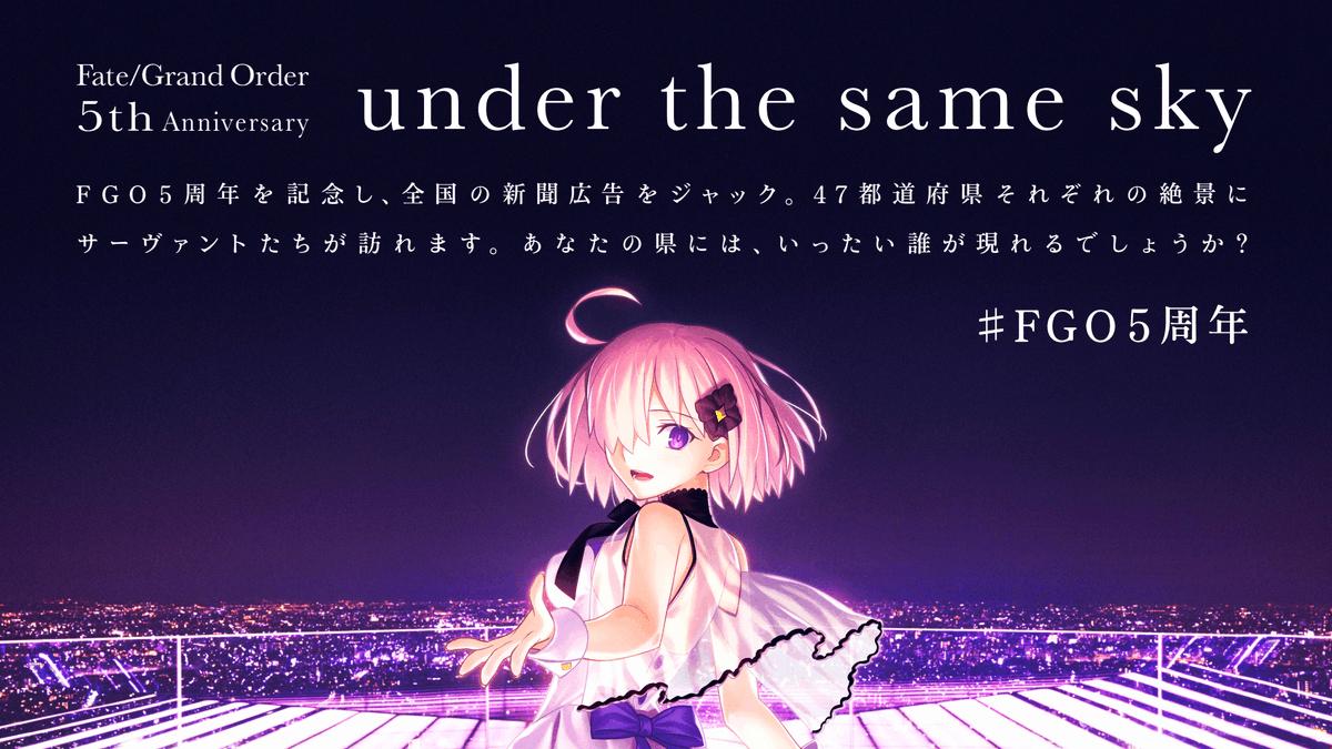 """在同一片天空下!FGO五周年企划""""under the same sky""""开启,各景点绘图公开(附无水印图)- ACG17.COM"""
