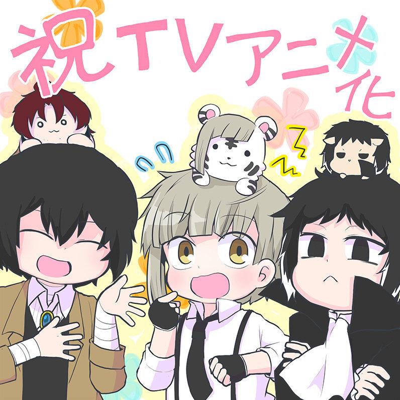 漫画《文豪野犬汪!》宣布TV动画化决定- 布丁次元社