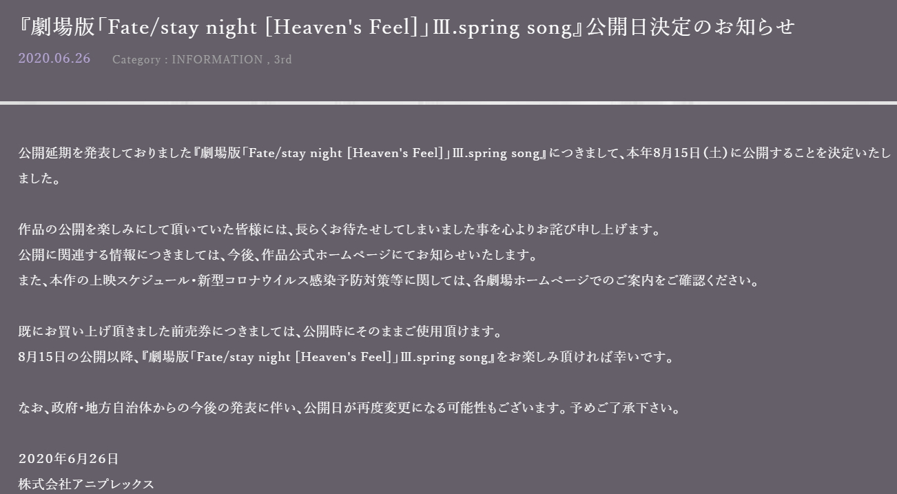 春天变夏日,剧场版《Fate[HF] Ⅲ.spring song》 延期到8月15日在日本上映- DILIDM.COM