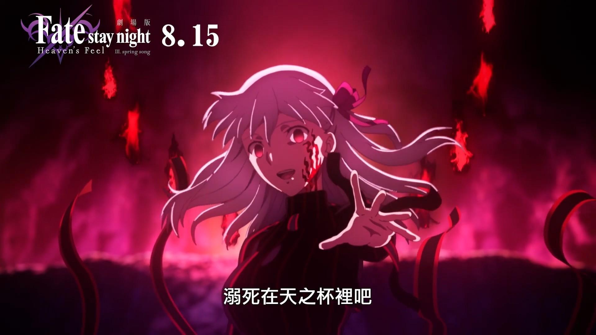 剧场版《FateHF第3章春之歌》官方中文PV公开,8月台湾同步上映