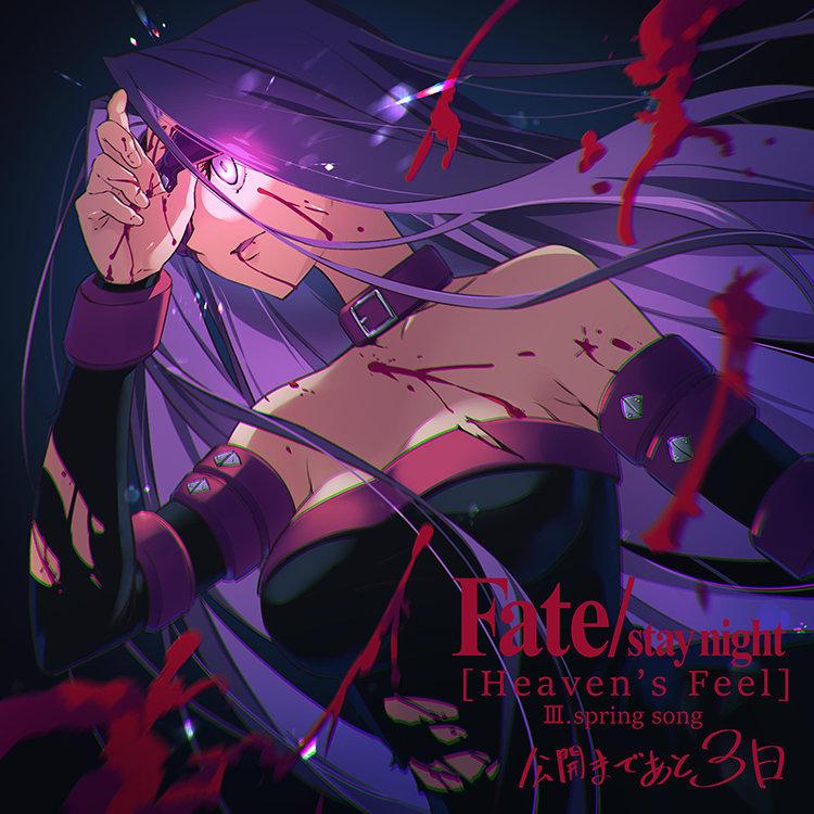 剧场版动画《Fate [HF]第3章春之歌》明日上映,倒计时纪念绘公开- www.chinavegors.com
