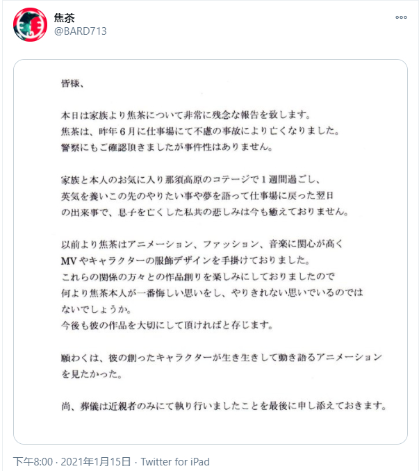 【P站画师】知名画师焦茶于去年6月因事故不幸去世- ACG17.COM