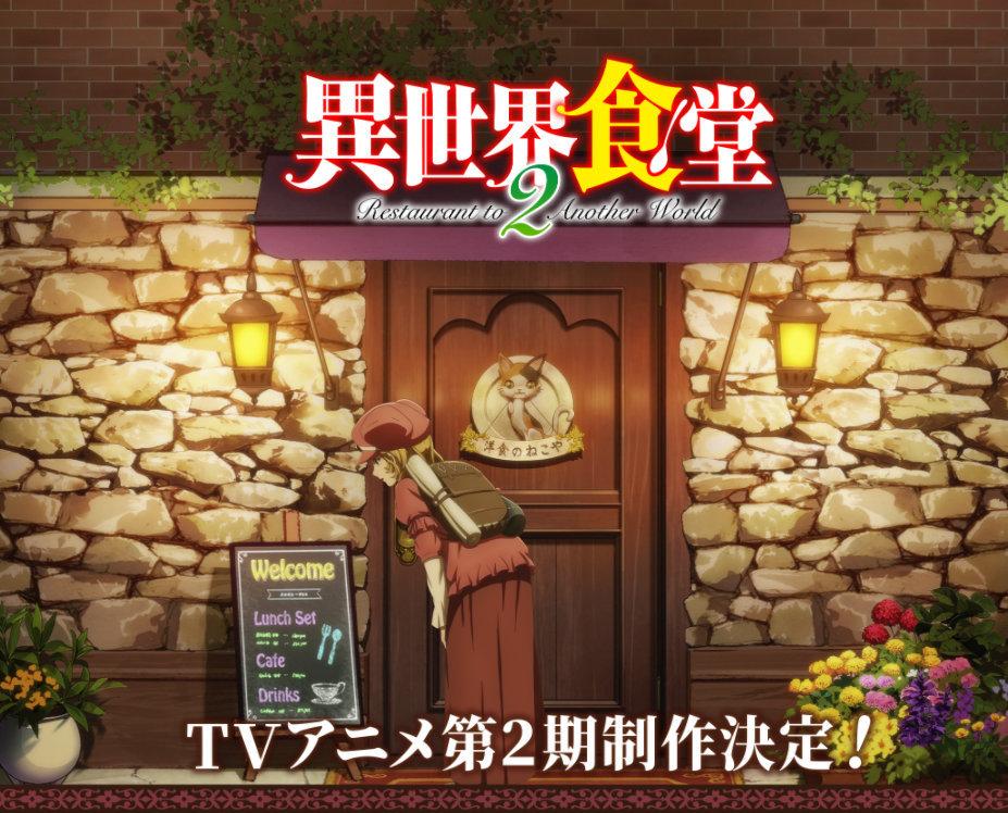 【情报】TV动画《异世界食堂 第二季》视觉图公开