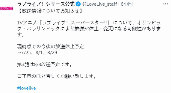 TV动画《LoveLive!SuperStar!!》停播三周,第3话延期至8月8日播出- 布丁次元社