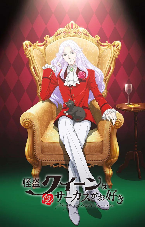 【情报】剧场OVA动画《怪盗女王喜欢马戏团》视觉图公开,2022年上映