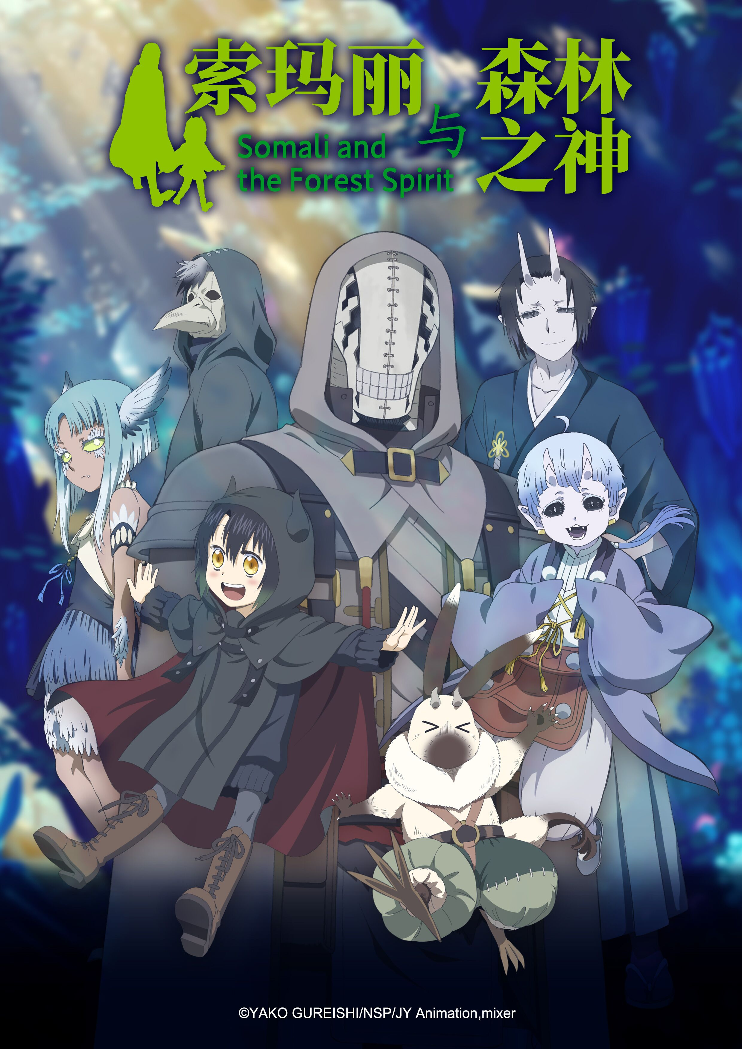 TV动画《索玛丽与森林之神》最新PV与海报公开,2020年1月开播- ACG17.COM