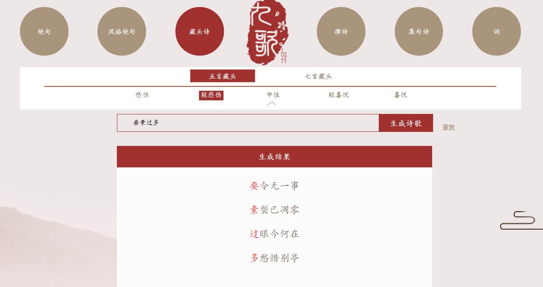 【趣站】人工智能帮你写藏头诗--清华大学出品的 九歌作诗系统- ACG17.COM