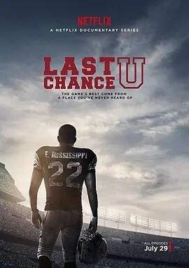 最后机会大学第四季