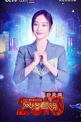 2019年中央广播电视总台网络春晚