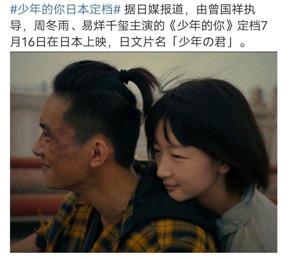 影视资讯综艺易烊千玺主要的电影《少年的你》...